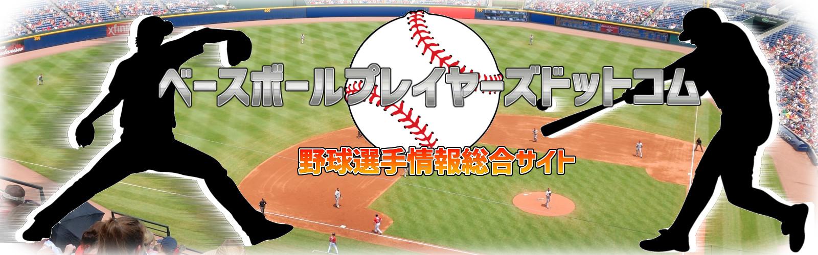 ベースボールプレイヤーズドットコム