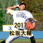 松坂大輔の2017現在の球速は?戦力外や引退しない理由についても
