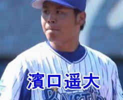 濱口遥大・横浜DeNA