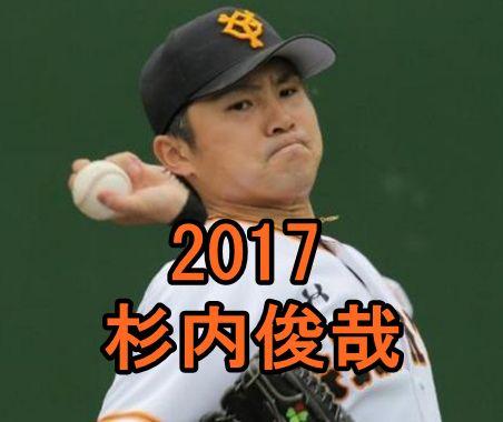 杉内俊哉・2017