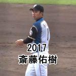 斎藤佑樹が2017年オフに戦力外?阪神にトレード?巨人の噂についても