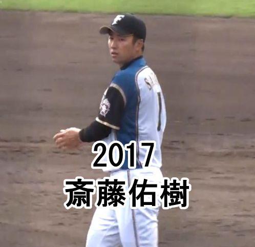 斎藤佑樹・2017