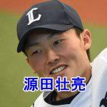 源田壮亮(西武)の守備が凄い!彼女や嫁はいる?高校時代についても!