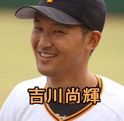 吉川尚輝・巨人