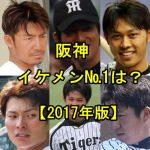 阪神のイケメン選手をランキング【プロ野球2017年版】