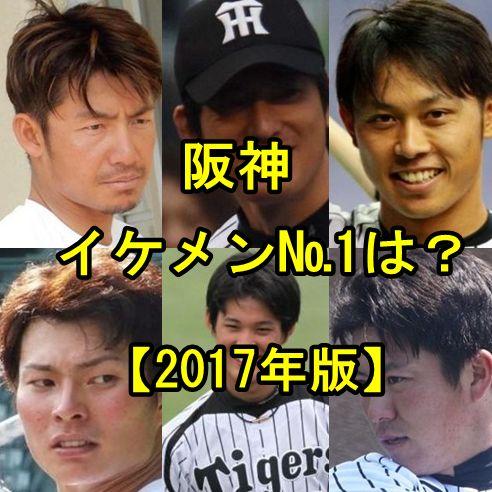阪神イケメンランキング2017