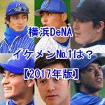 横浜DeNAのイケメン選手をランキング【プロ野球2017年版】
