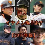 巨人のイケメン選手をランキング【プロ野球2017年版】