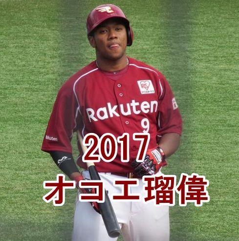 オコエ瑠偉2017