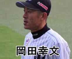 岡田幸文・ロッテ