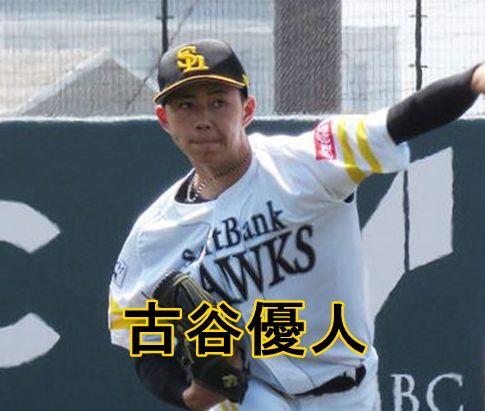 古谷優人・ソフトバンク