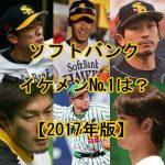 ソフトバンクのイケメン選手をランキング【プロ野球2017年版】