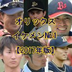 オリックスのイケメン選手をランキング【プロ野球2017年版】