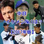 中日のイケメン選手をランキング【プロ野球2017年版】