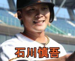 石川慎吾・巨人