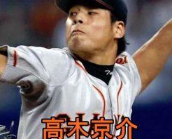 高木京介・巨人