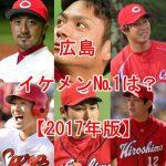 広島カープのイケメン選手をランキング【プロ野球2017年版】