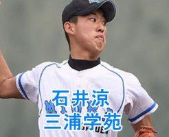 石井涼・三浦学苑