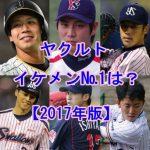 ヤクルトのイケメン選手をランキング【プロ野球2017年版】