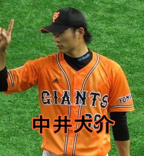 中井大介・巨人