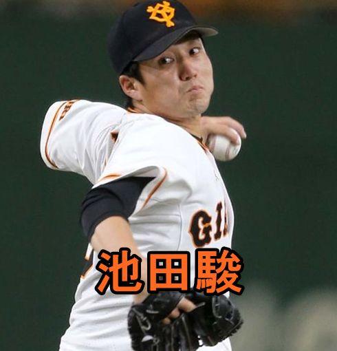 池田駿・巨人