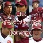 楽天のイケメン選手をランキング【プロ野球2017年版】