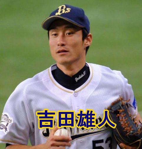 吉田雄人・オリックス