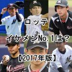ロッテのイケメン選手をランキング【プロ野球2017年版】