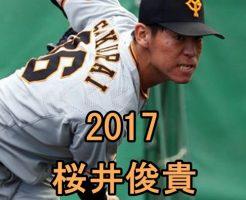 桜井俊貴・2017