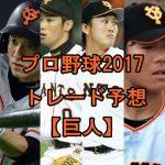 プロ野球トレードの噂2017【巨人編】注目選手を予想してみた