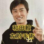 和田毅が左肘手術で復帰はいつ?吐露や通算成績に200勝についても