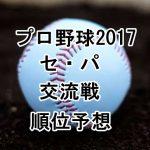 プロ野球交流戦順位予想【2017】賞金は?歴代の優勝チームやMVPも
