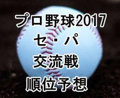 プロ野球2017・交流戦順位予想