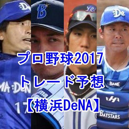 横浜DeNA2017・トレード