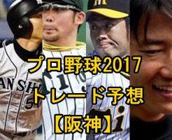 阪神2017・トレード