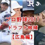 プロ野球2017ドラフト予想【広島カープ編】注目の候補選手をまとめてみた!