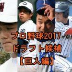 プロ野球2017ドラフト予想【巨人編】注目の候補選手をまとめてみた!
