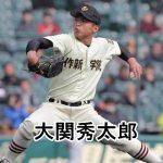 大関秀太郎(作新学院)がフォーム誤解?球速や球種は?父親やドラフト進路も