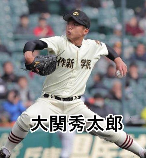 大関秀太郎・作新学院