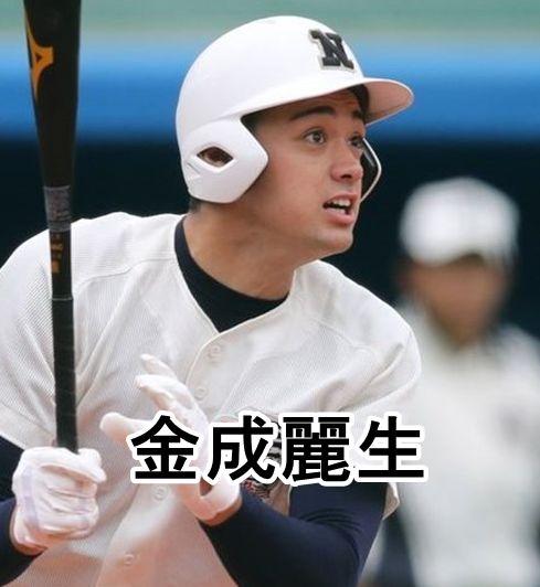 金成麗生・日大三