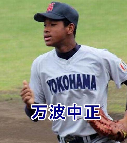 万波中正・横浜