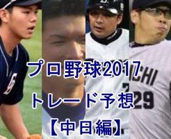 中日2017・トレード