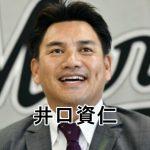 井口資仁が引退で今後はロッテ監督?生涯年俸やメジャー時代は?嫁と子供も