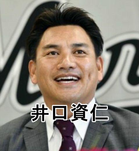 井口資仁の画像 p1_29