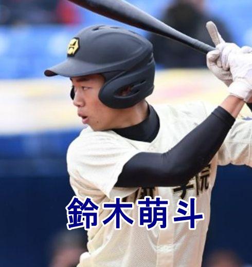 鈴木萌斗・作新学院