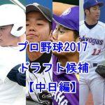 プロ野球2017ドラフト予想【中日編】注目の候補選手をまとめてみた!
