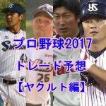 プロ野球トレードの噂2017【ヤクルト編】注目選手を予想してみた