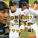 プロ野球トレードの噂2017【オリックス編】注目選手を予想してみた