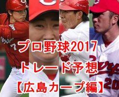 広島カープ2017・トレード