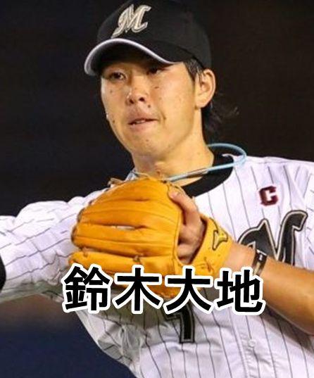 鈴木大地・ロッテ